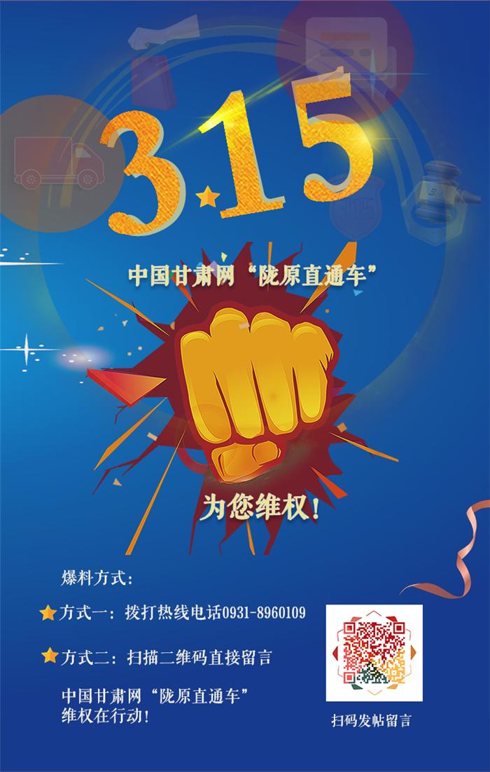 """【3·15消费维权】""""爱义行""""客户喊你洗车呢!"""