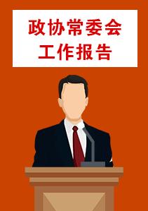一图看懂全国政协十二届常委会工作报告