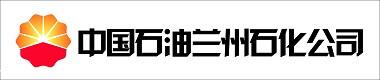 中国石油兰州石化公司