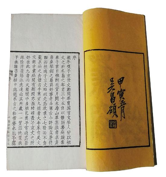 感觉传统之美——西泠木活字摭谈