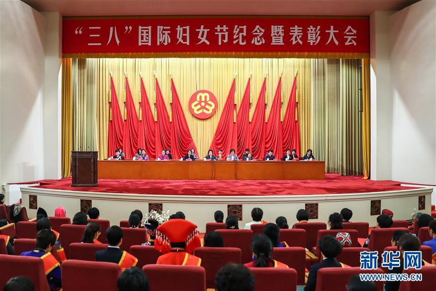 """(时政)""""三八""""国际妇女节纪念暨表彰大会在京举行"""