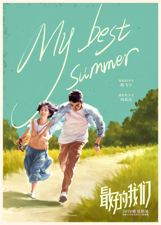 电影《最好的我们》海报预告双发 将于盛夏上映_影视