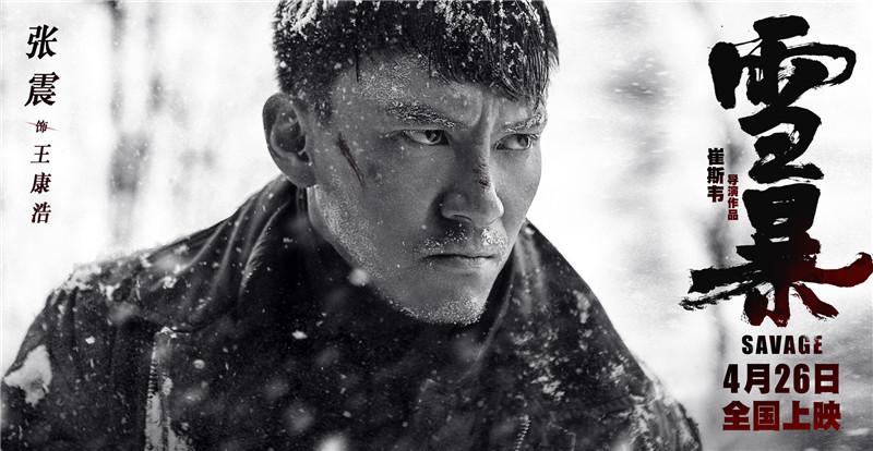 《雪暴》发布定档预告