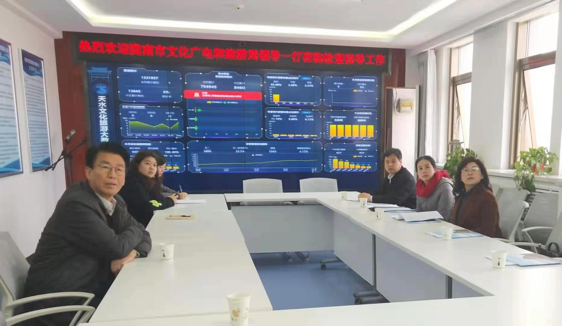 陇南市文化广电和旅游局来天水市考察文旅项目和智慧旅游建设工作