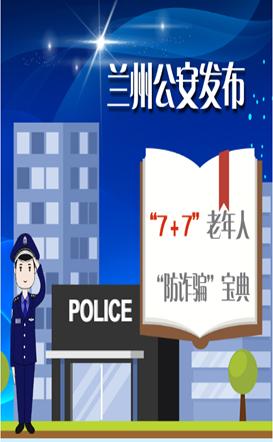 """图解:兰州公安发布""""7+7""""老年人""""防诈骗""""宝典"""