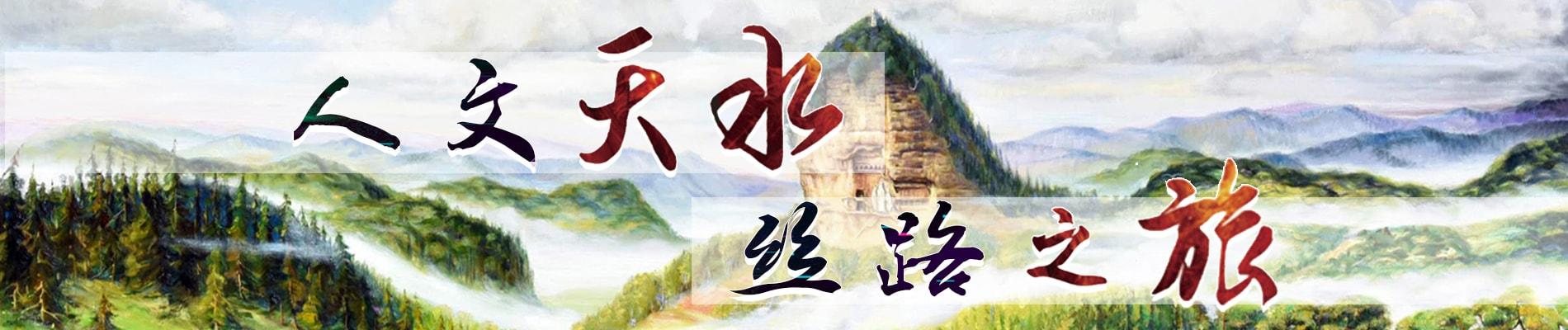 天水市文化和旅游局