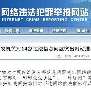 """甘肃省对""""三无""""网站坚决关闭整合"""