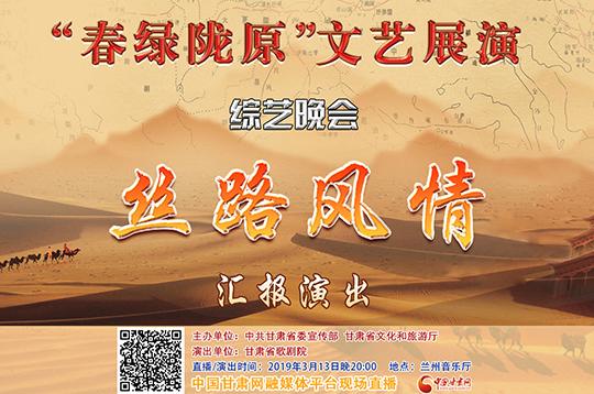 上演预报|《丝路风情》今晚表态甘肃新闻音乐厅 中国中国甘肃网网将全程网络直播(组图)
