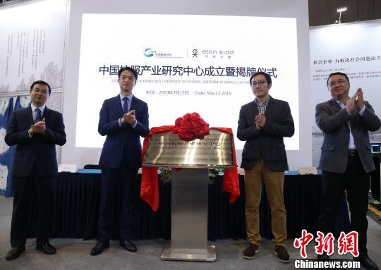 中国校服产业研究中心正式揭牌。供图
