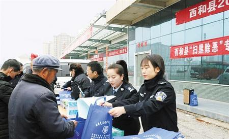 """陇南市西和县司法局开展了""""扫黑除恶""""专项斗争法治宣传教育活动"""