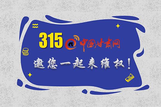 图解:@中国甘肃网 邀您一起来维权!