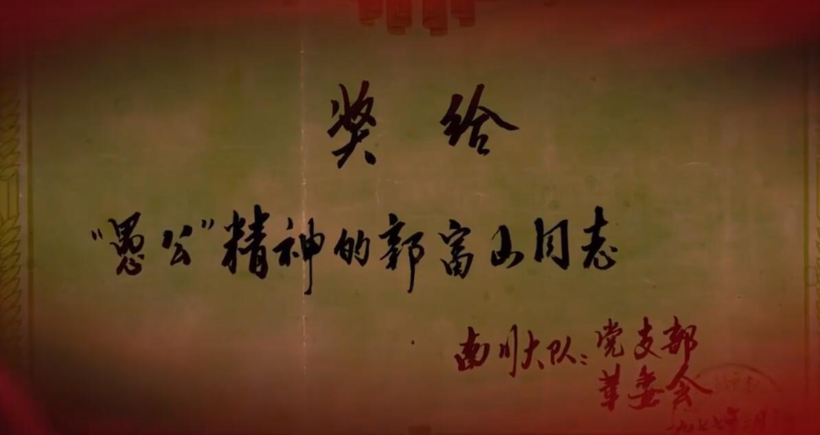 【甘肃五个一百网络正能量视频·系列展播(45)】当代愚公——郭富山