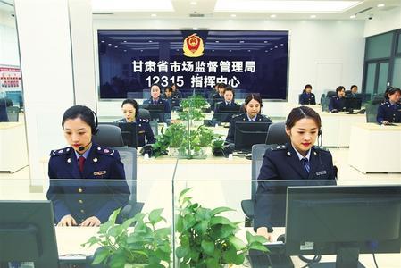 放心消费在陇原 ——甘肃省市场监管系统消费维权工作综述