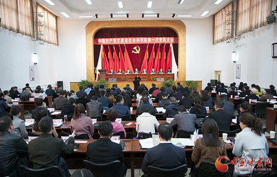 甘肃省社会科学院第一次党员大会在兰召开(图)