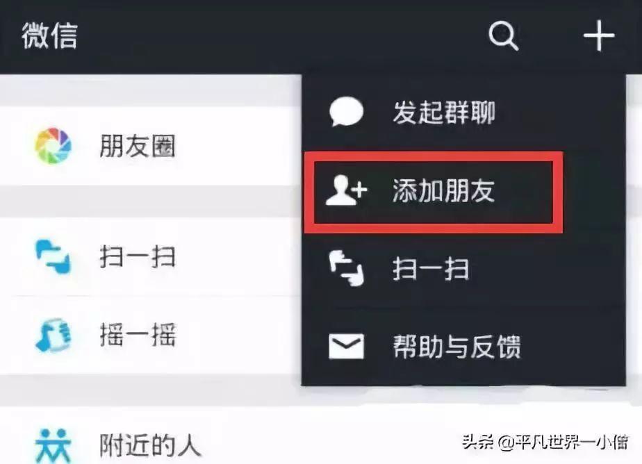 """社恐人士的""""噩梦"""":添加微信挚友成大学课程 新增1000人才算合格?"""