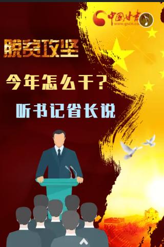 H5 | 脱贫攻坚今年怎么干?听书记省长说