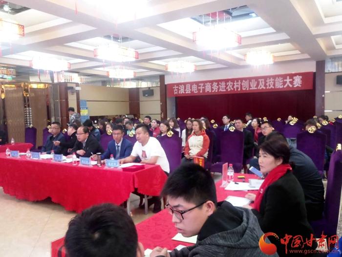 大众创业成就梦想 武威市古浪县第二届电商创业技能大赛成功举办(图)