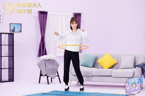 杨紫瘦身节目收官 体验运动化妆等12种减肥方法