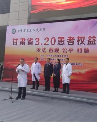 甘肃省城开展患者权益维护日主题宣传活动