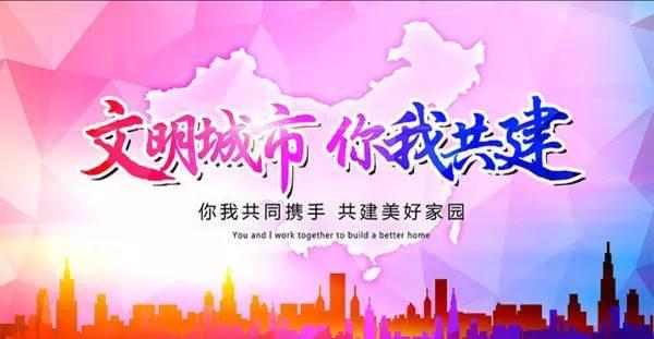 中国文明网公布了全国文明城市2018年度测评结果 甘肃省5地获提名