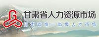 中国甘肃网省人力资源市场