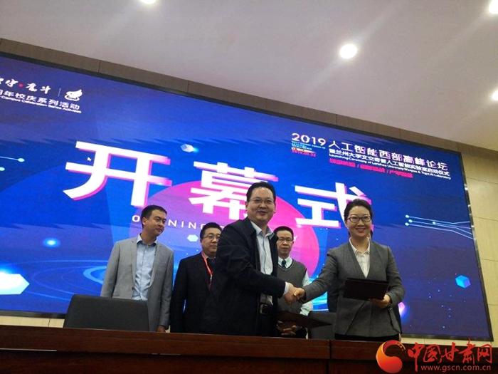 甘肃省首个5G人工智能与大数据工程研究中心筹建签约仪式在兰举行——揭开兰州市5G人工智能与大数据应用发展新篇章