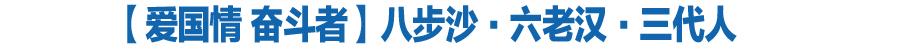 """【专题】新时代的奋斗者古浪县八步沙林场""""六老汉"""""""