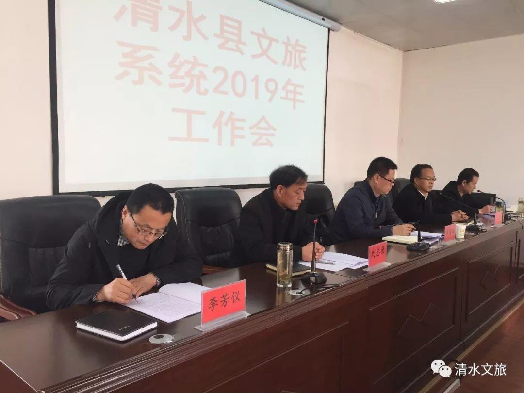 天水市清水县县委常委、宣传部长宋贤雄出席2019年全县文旅系统工作会议