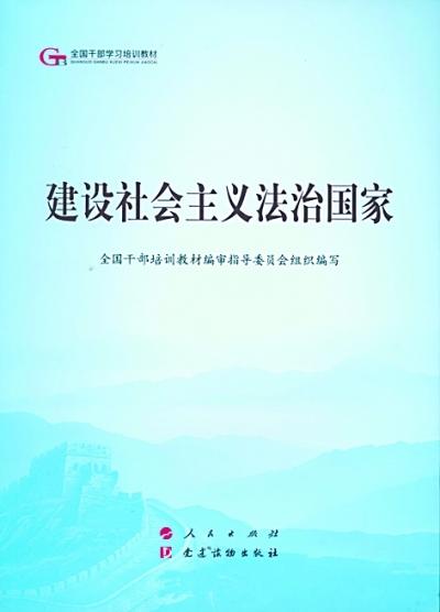全面依法治国新理念新思想新战略的好教材——读《建设社会主义法治国家》