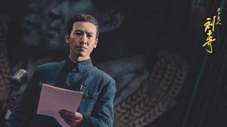 """""""共产党人刘少奇""""热度口碑节节攀升,赵波再现伟人情怀"""