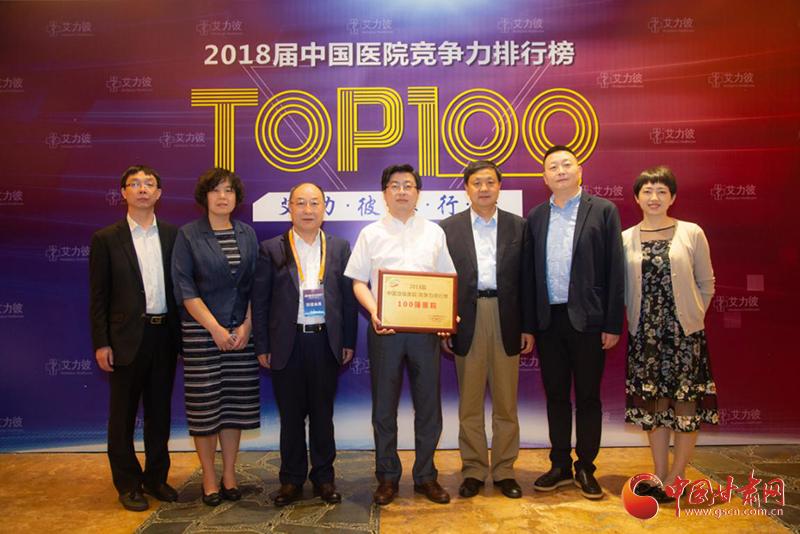 兰大二院连续5年荣登香港艾力彼中国顶级医院百强排行榜(图)