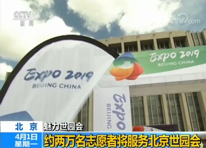 【魅力世园会】约两万名志愿者将服务北京世园会