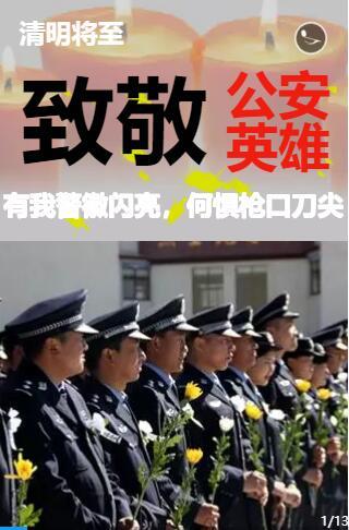 【网络中国节】清明回忆录 致敬公安英雄
