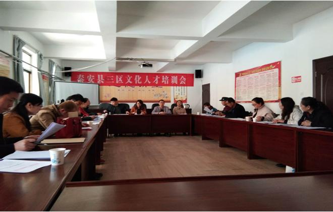 """天水秦安县举办2019年""""三区""""计划文化工作者业务培训班"""
