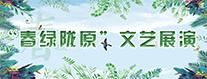 """【专题】""""春绿陇原""""文艺展演"""
