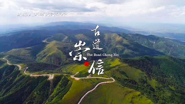 崇信县和中国甘肃网联合出品大型人文纪录片《古道崇信》将于今晚登陆央视一套(图)