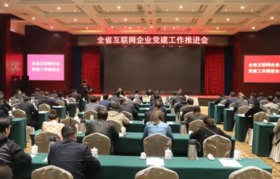 全省互联网企业党建工作推进会在兰州召开(图)