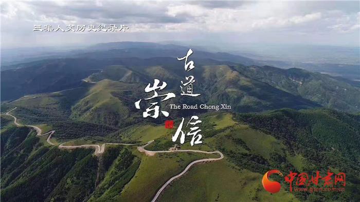 大型人文纪录片《古道崇信》