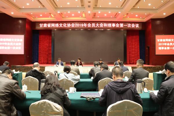 甘肃省网络文化协会2019年会员大会、理事会会议在兰州举行(图)