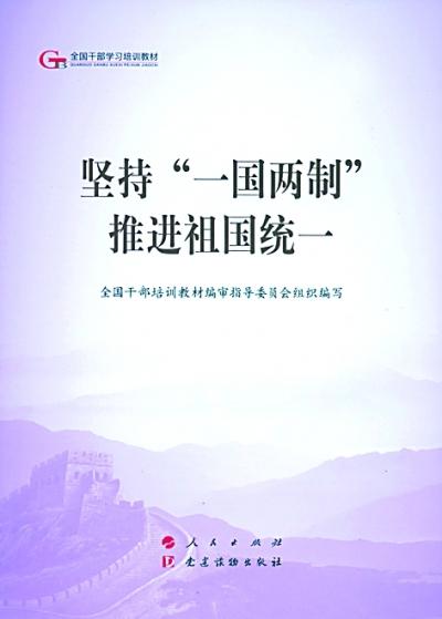 """深刻领会新时代""""一国两制""""实践要求——读《坚持""""一国两制"""" 推进祖国统一》"""