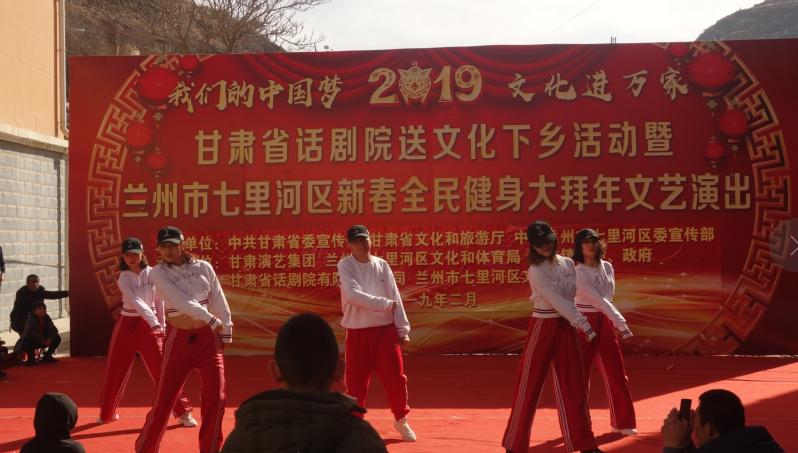 2月13日甘肃省话剧院在兰州市阿干镇煤矿文艺演出