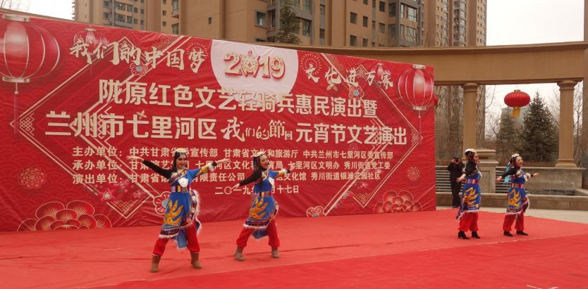 2月17日甘肃省话剧院在甘肃兰州市七里河区秀川街道文艺演出