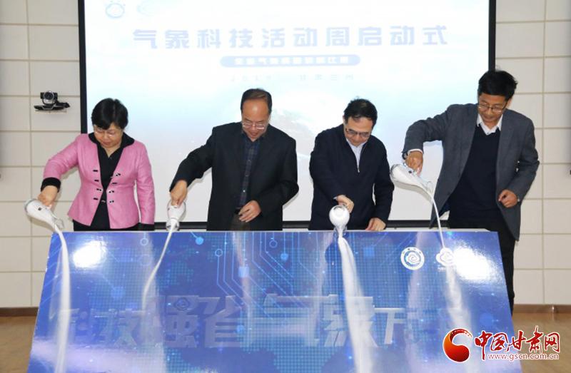 甘肃省气象科技周活动在兰启动(图)