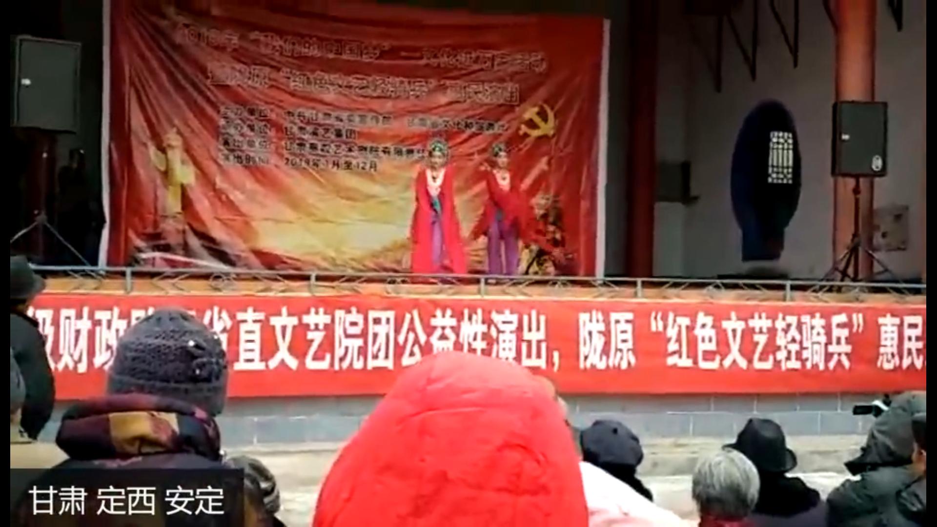 1月3日甘肃省秦腔艺术剧院在甘肃省定西市安定区凤翔镇惠民演出