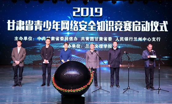 甘肃省青少年网络安全知识竞赛在兰州文理学院启动(图)