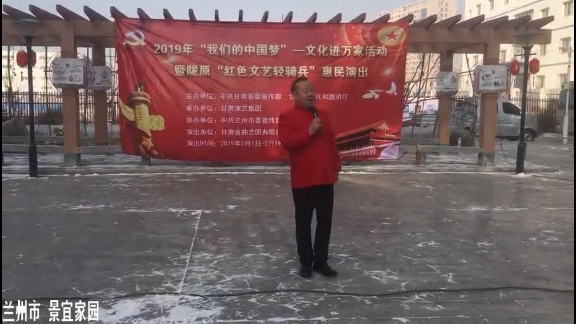 1月22日甘肃省曲艺团在兰州市安宁区沙井驿街道景宜家园惠民演出