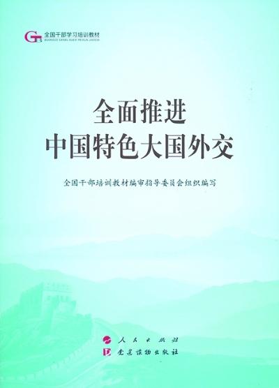 认清百年变局 理解中国外交——读《全面推进中国特色大国外交》