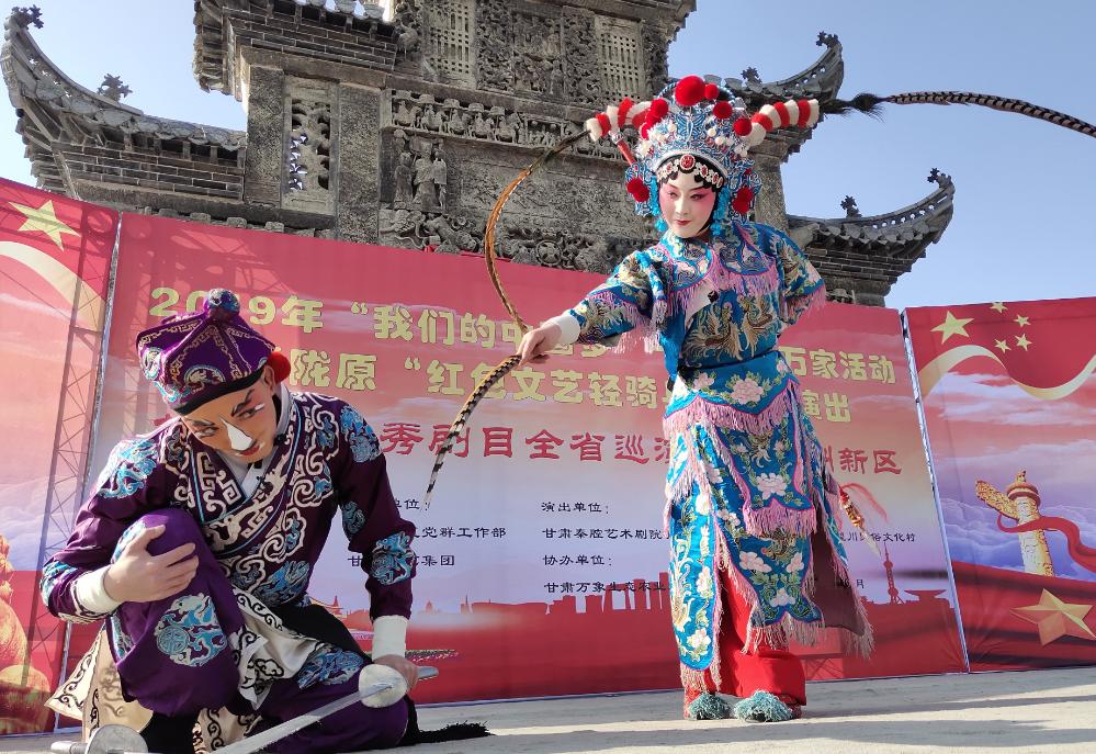 1月11日甘肃秦腔艺术剧院在兰州市新区晴望川民俗文化村惠民演出
