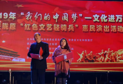 1月21日甘肃省话剧院兰州市安宁区银滩路街道办事处前庄社区居民委员会文艺演出