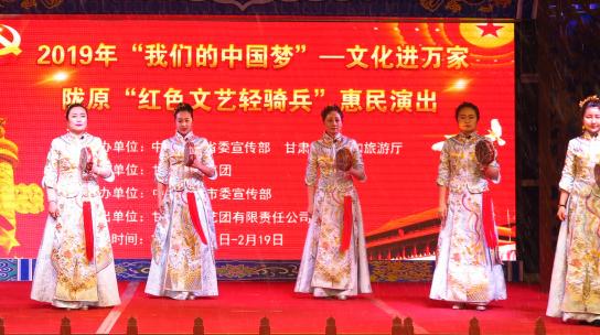 1月27日甘肃省曲艺团兰州市城关区第一工人俱乐部府城隍庙惠民文化演出